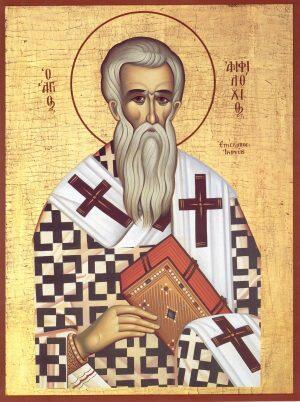 23 Νοεμβρίου γιορτή Αγίου Αμφιλοχίου Επισκόπου Ικονίου