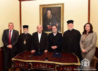 Υπεγράφη μνημόνιο συνεργασίας μεταξύ της Βουλής και των Βιβλιοθηκών της Ιεράς Θεολογικής Σχολής της Χάλκης