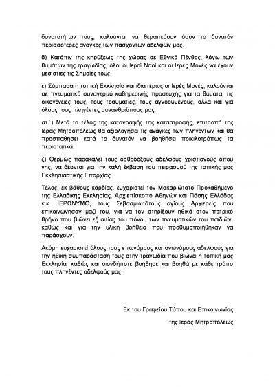 Ανακοίνωση της Μητρόπολης Μεγάρων για την τραγωδία στη Δυτική Αττική