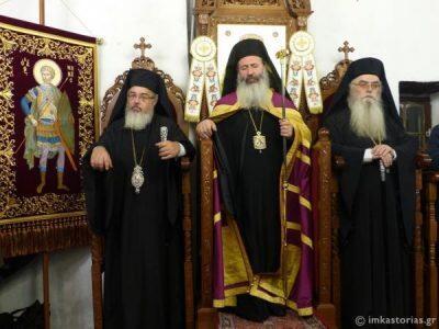 Μητρόπολη Καστοριάς: Πανηγυρικός Εσπερινός για τον Πολιούχο Άγιο Μηνά