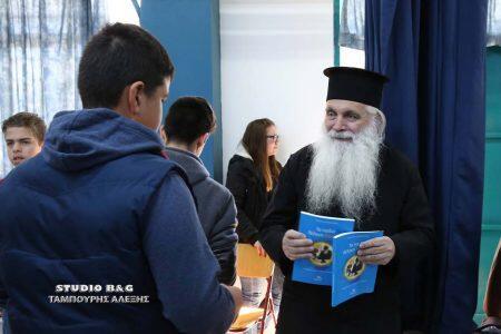 Το Γυμνάσιο Κουτσοποδίου επισκέφθηκε ο Αργολίδος Νεκτάριος