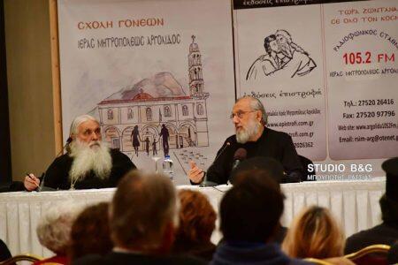 Μητρόπολη Αργολίδος: Η πρώτη συνάντηση της Σχολής Γονέων με ομιλητή τον Πρωτοπρεσβύτερο π. Βασίλειο Θερμό