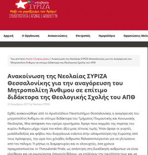 Αισχρή επίθεση της Νεολαίας ΣΥΡΙΖΑ στο Μητροπολίτη Άνθιμο