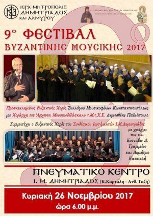 Μητρόπολη Δημητριάδος: 9ο Φεστιβάλ Βυζαντινών Χορωδιών