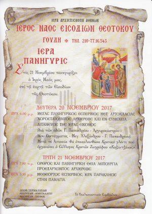 Πανήγυρις Ιερού Ναού Εισοδίων Θεοτόκου Γουδίου