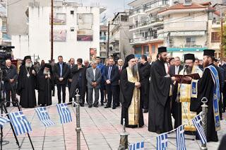 Η 105η επέτειο της απελευθερώσεως της Αριδαίας-συγκλονιστικός λόγος Φθιώτιδος Νικολάου