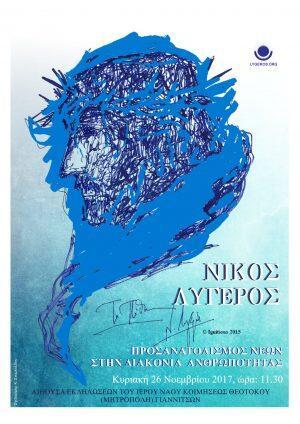 Μητρόπολη Εδέσσης: Ο δρ. Νίκος Λυγερός στα Γιαννιτσά