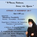 Εκδήλωση του σωματείου Ενωμένη Ρωμηοσύνη για τον Άγιο Παΐσιο