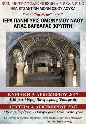 4 Δεκεμβρίου: Πανήγυρη Κρύπτης Αγίας Βαρβάρας της Ι. Μονής Οσίου Λουκά