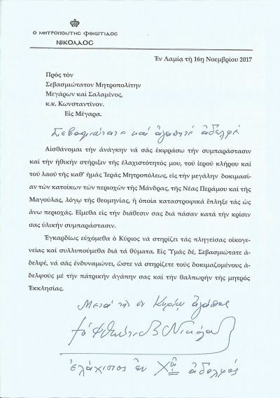Στο πλευρό των πληγέντων ο Φθιώτιδος Νικόλαος-επιστολή συμπαράστασης στον Μεγάρων Κωνσταντίνο
