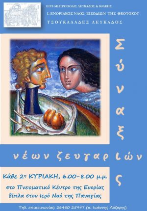 Μητρόπολη Λευκάδος: Συνάξεις νέων ζευγαριών στο Πνευματικό Κέντρο της Ενορίας Τσουκαλάδων