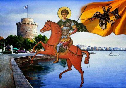 Θεσσαλονίκη-Ζωντανά: Ημερίδα στον Άγιο Δημήτριο Θεσσαλονίκης