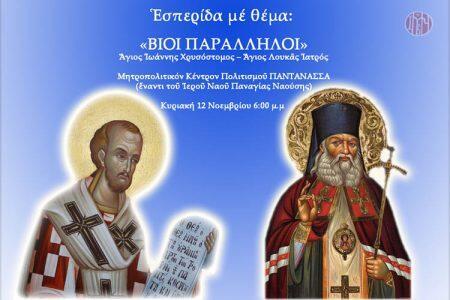 Μητρόπολη Βεροίας: Εσπερίδα με θέμα «Βίοι Παράλληλοι» Άγιος Ἰωάννης Χρυσόστομος – Άγιος Λουκάς Ιατρός