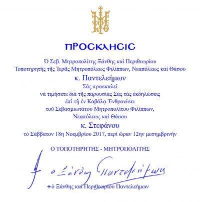 Πρόγραμμα Ενθρονίσεως Μητροπολίτου Φιλίππων Στεφάνου