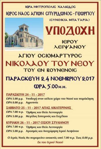 Η Χαλκίδα υποδέχεται τα Ιερά Λείψανα του Αγίου Νικολάου του Εν Βουνένοις