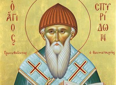 Άγιος Σπυρίδωνας: Ιερά Πανήγυρις στη Νέα Ιωνία