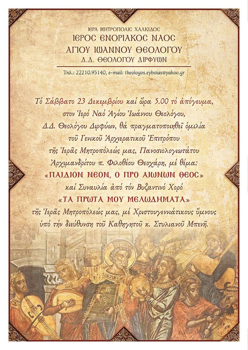 αφίσα Χριστουγεννιάτικη Εκδήλωση στον Ιερό Ναό Αγίου Ιωάννου Θεολόγου