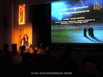 Μητρόπολη Άρτης: Εκδήλωση για τον Αστέρα της Βηθλεέμ
