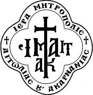 Ομιλία του Γέροντος Ιωσήφ από το Άγιο Όρος στη Μητρόπολη Αιτωλίας