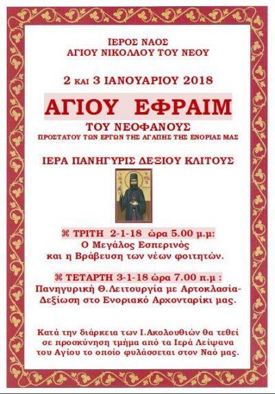 Εορτασμός Αγίου Εφραίμ του νεοφανούς στον Ιερό Ναό Αγίου Νικολάου του Νέου