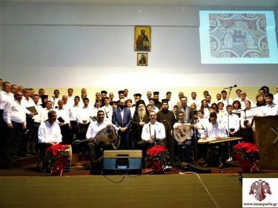 Ο Σπάρτης Ευστάθιος στη χριστουγεννιάτικη εκδήλωση της Σχολής Βυζαντινής Μουσικής