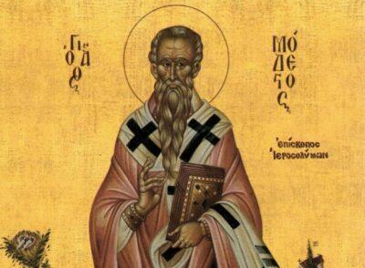 Πανηγύρεις Αγίου Μοδέστου στη Μητρόπολη Δημητριάδος