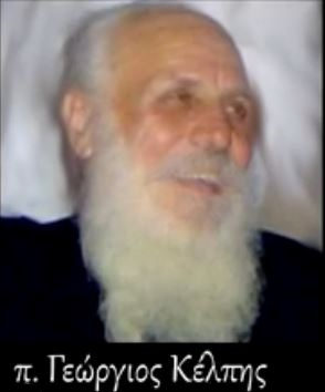 παπα Γιώργης Κέλπης
