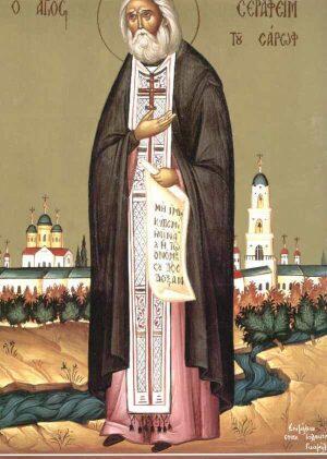 2 Ιανουαρίου: Εορτή Οσίου Σεραφείμ του Σαρώφ στη Σκουριώτισσα