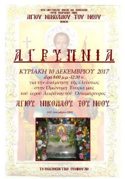 Άγιος Νικόλαος ο Νέος: Αγρυπνία για την ανάμνηση της έλευσης του Ιερού Λειψάνου στη Θήβα