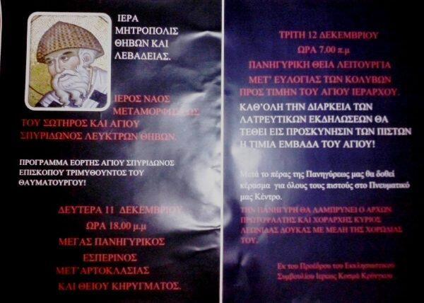 Η Τίμια Εμβάδα του Αγίου Σπυρίδωνος στα Λεύκτρα-Μνημόνευση ονομάτων, Σαρανταλείτουργο Χριστουγέννων