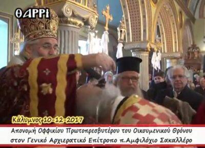 Κάλυμνος: Απονομή οφφικίου Πρωτοπρεσβυτέρου στον π. Αμφιλόχιο Σακαλλέρο