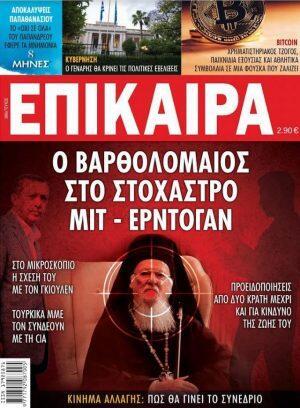 Έκτακτο: Τούρκοι σχεδιάζουν τη δολοφονία του Οικουμενικού Πατριάρχη