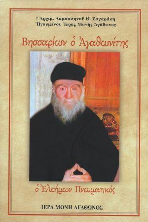 Αποτέλεσμα εικόνας για βησσαρίων ὁ ἀγαθωνίτησ