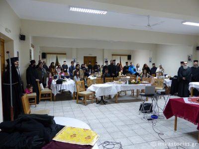 Καστοριά: Εκδήλωση για τα παιδιά των Ιερέων