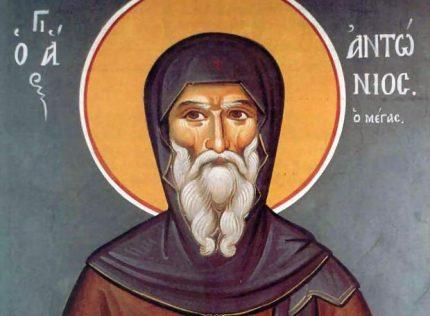 17 Ιανουαρίου: Άγιος Αντώνιος ο Μέγας-Πανηγύρεις στη Μητρόπολη Δημητριάδος