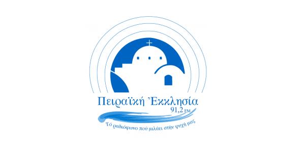 Η κυβέρνηση πάει να κλείσει την «Πειραϊκή Εκκλησία»-σε αντίσταση καλεί ο Σταθμός