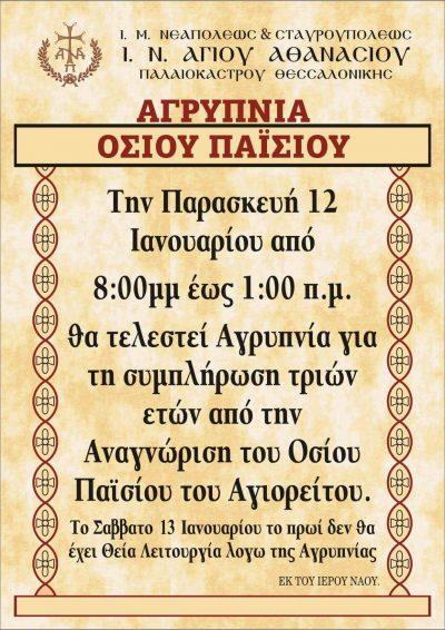 3 χρόνια από την αναγνώριση του Αγίου Παϊσίου-Αγρυπνία στον Ι.Ν.Αγίου Αθανασίου