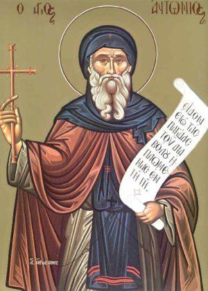 Εορτή Αγίου Αντωνίου: Αγρυπνία σήμερα στη Χαλκίδα