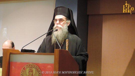 Παρουσίαση Βιβλίου για τον Άγιο Μάξιμο τον Γραικό