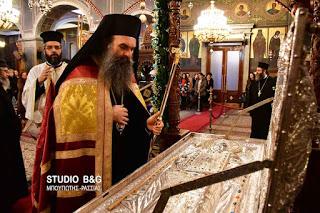 Λαμπρή Εορτή Ανακομιδής των Λειψάνων Αγίου Πέτρου επισκόπου Άργους
