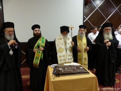 Καστοριά: Σιατίστης Παύλος στην κοπή βασιλόπιτας του Φιλοπτώχου Ταμείου