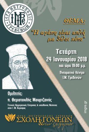 Ο π. Θεμιστοκλής Μουρτζανός στη Μητρόπολη Γρεβενών