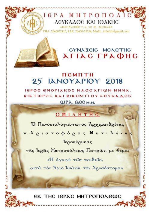 Η πρώτη Σύναξη Μελέτης Αγίας Γραφής για το νέο έτος στη Μητρόπολη Λευκάδος