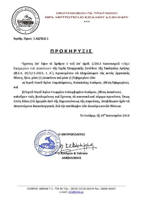 Προκήρυξη Διακονικής και Εφημεριακής θέσης στη Μητρόπολη Κισάμου