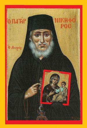 Μόρφου Νεόφυτος για τον Άγιο Νικηφόρο το Λεπρό