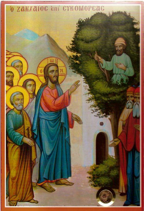 Ζακχαίος Ιησούς εικόνα