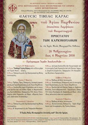 Η Τίμια Κάρα του Αγίου Παρθενίου στη Μεταμόρφωση-πρόγραμμα