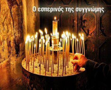Κυριακή της Τυρινής–Α΄ Κατανυκτικός Εσπερινός στη Μητρόπολη Δημητριάδος