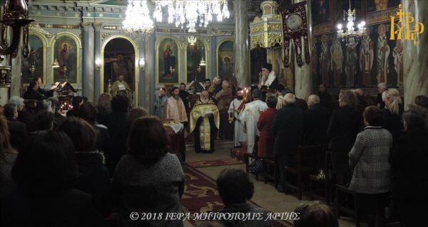 Μνήμη Αγίου Χαραλάμπους στην Άρτα