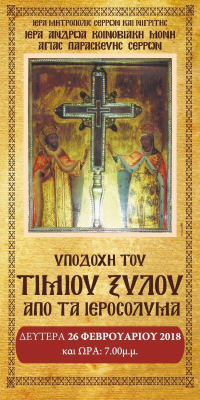 Σέρρες: Η Υποδοχή του Τιμίου Ξύλου από τα Ιεροσόλυμα στο ΕΚΚΛΗΣΙΑ ONLINE